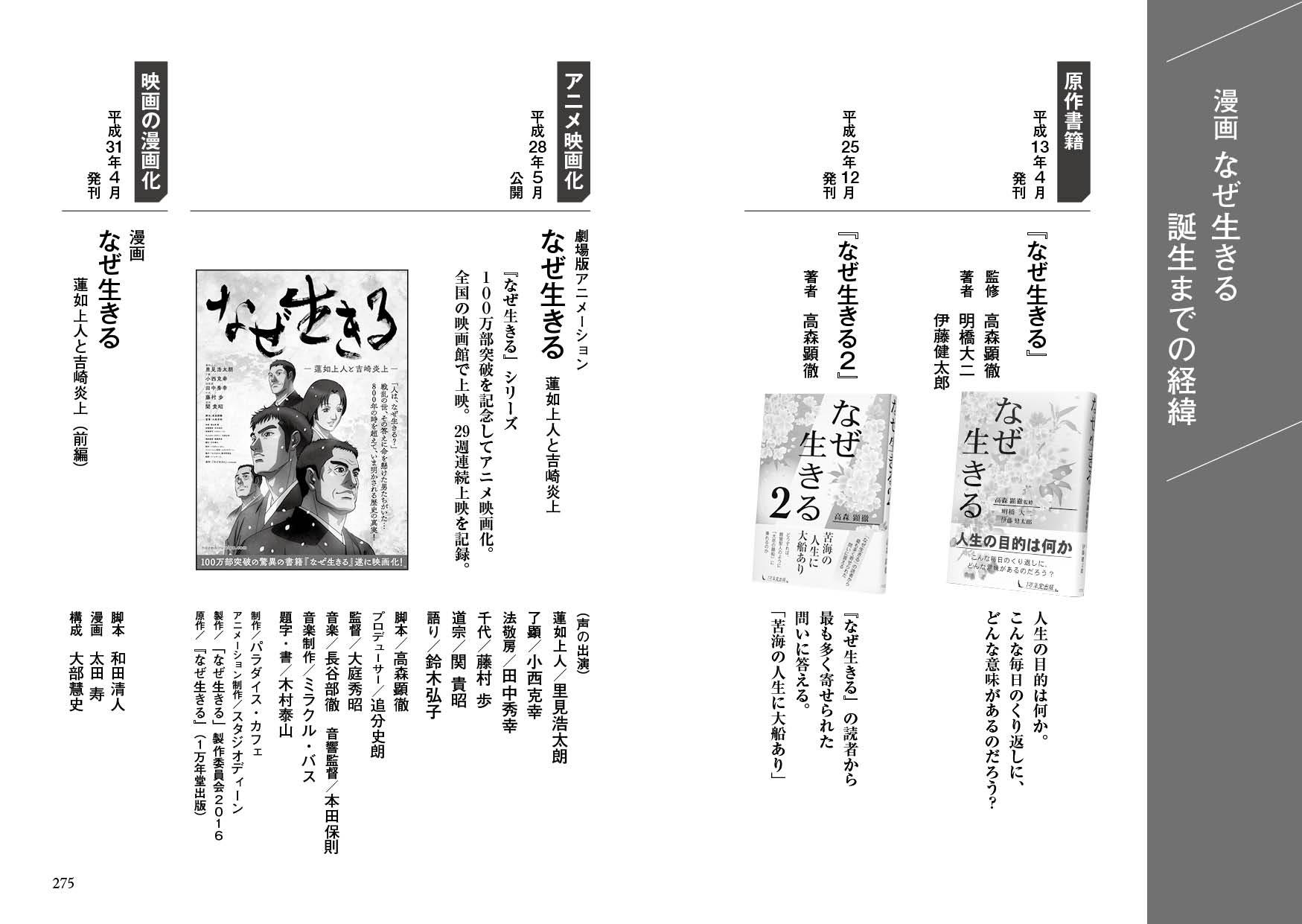 『漫画 なぜ生きる~蓮如上人と吉崎炎上』を試し読みの画像13