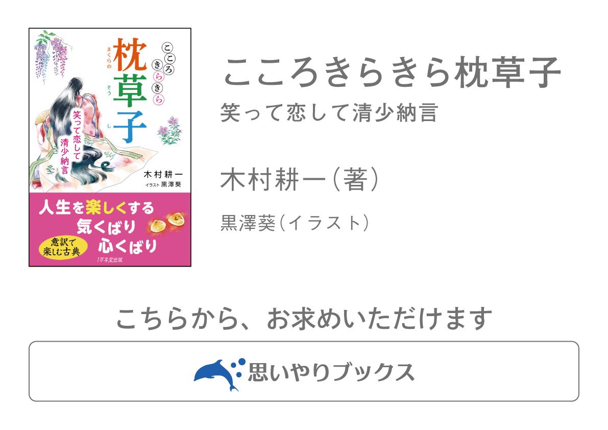 『こころきらきら枕草子』を試し読みの画像14
