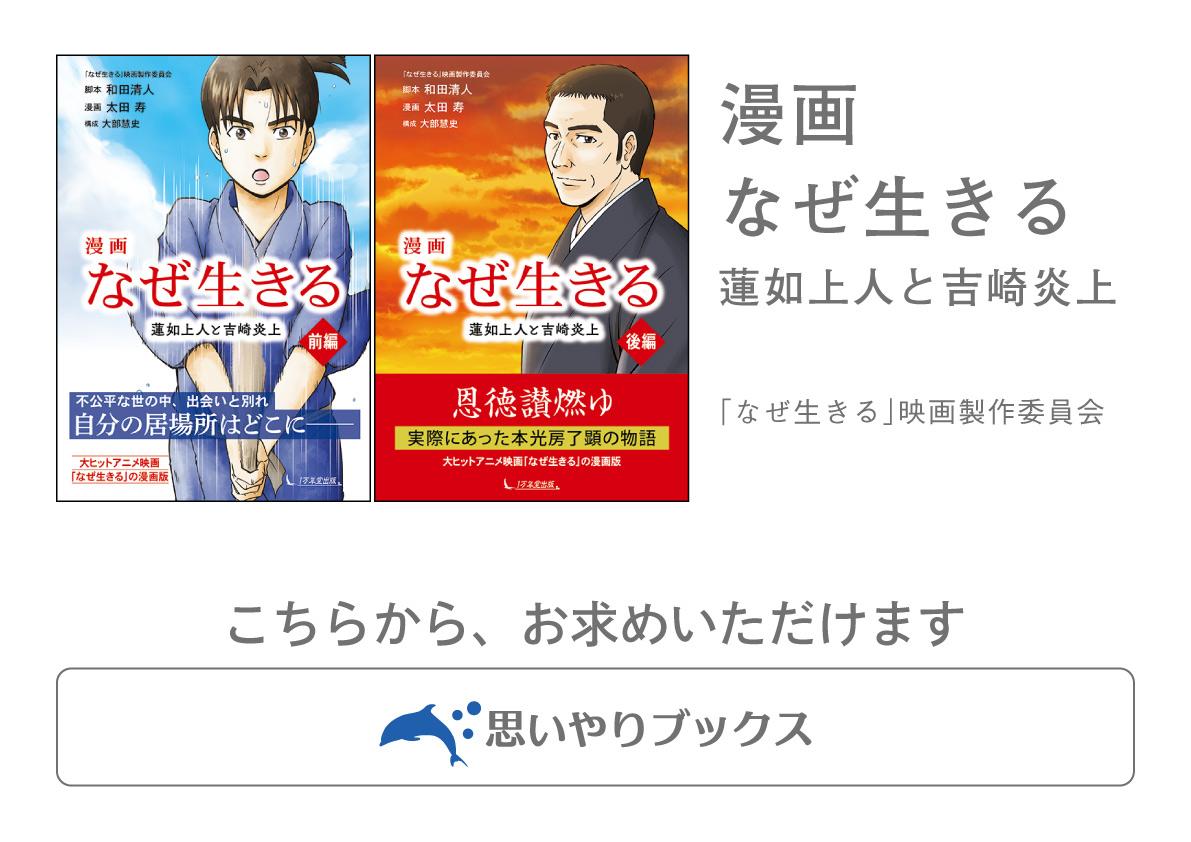 『漫画 なぜ生きる~蓮如上人と吉崎炎上』を試し読みの画像16