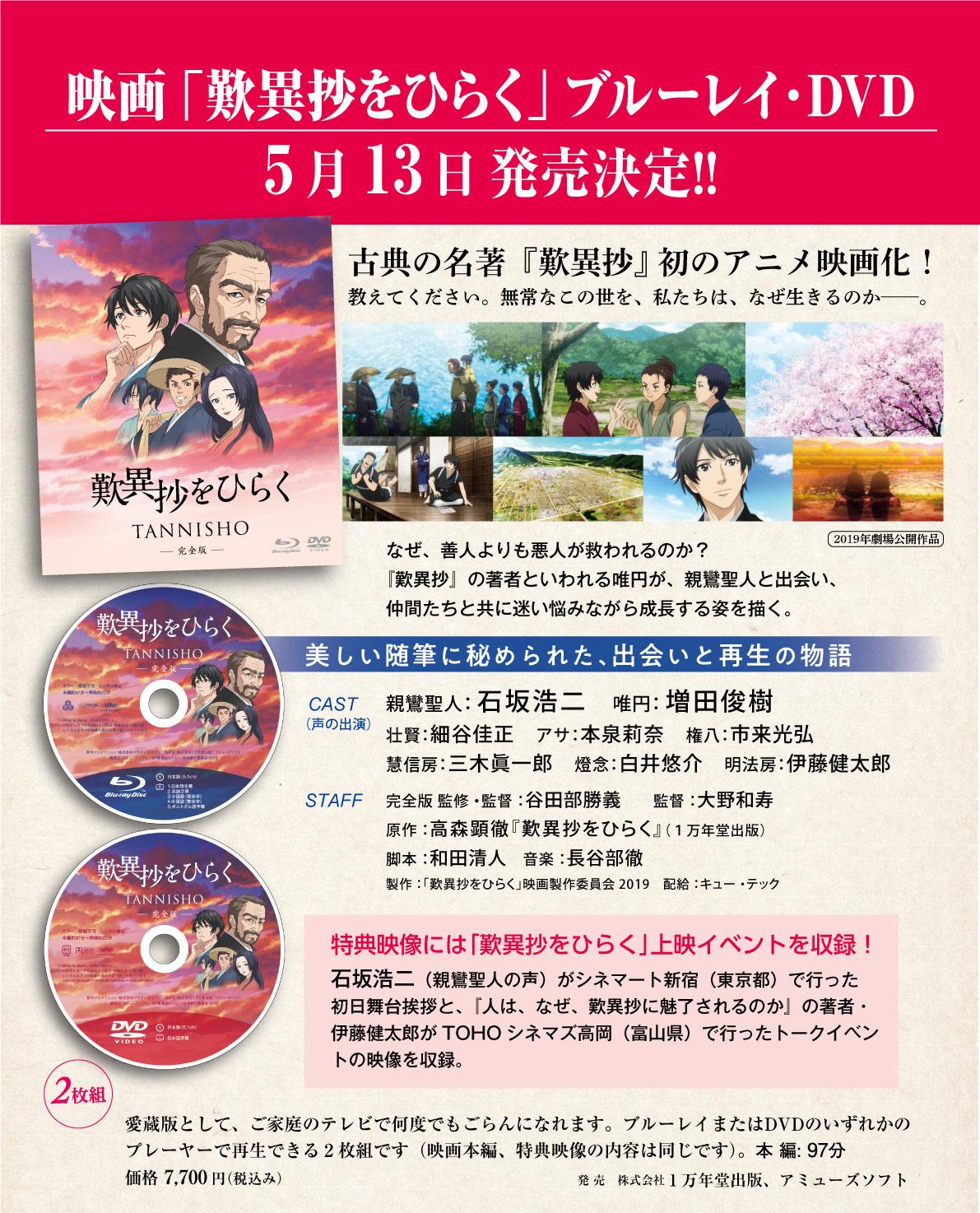 古典の名著『歎異抄』がアニメ映画に 映画「歎異抄をひらく」ブルーレイ&DVD 本日(5/13)発売!の画像1