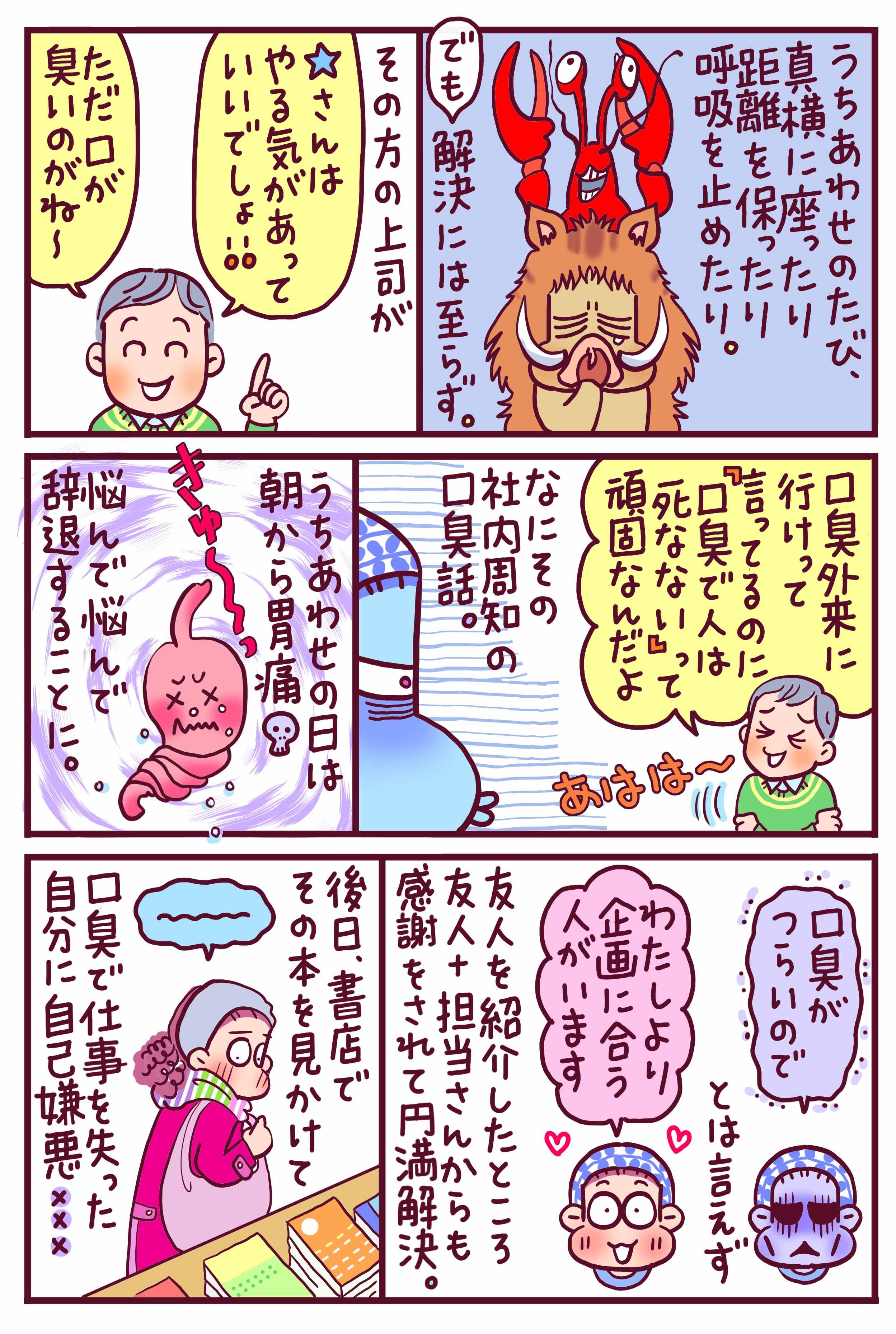 高野優のHSPマンガエッセイ