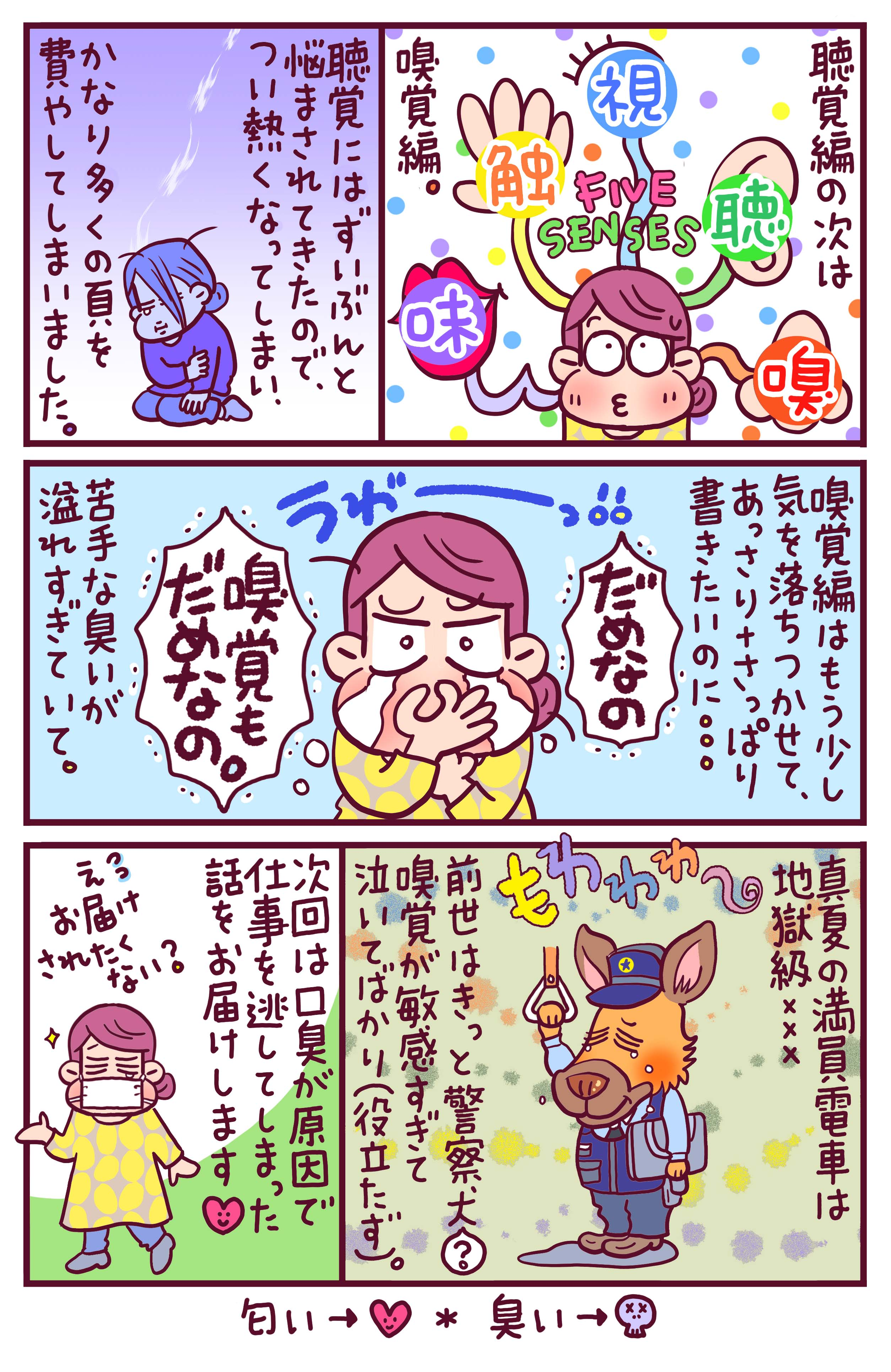 HSPマンガエッセイ(高野優)嗅覚