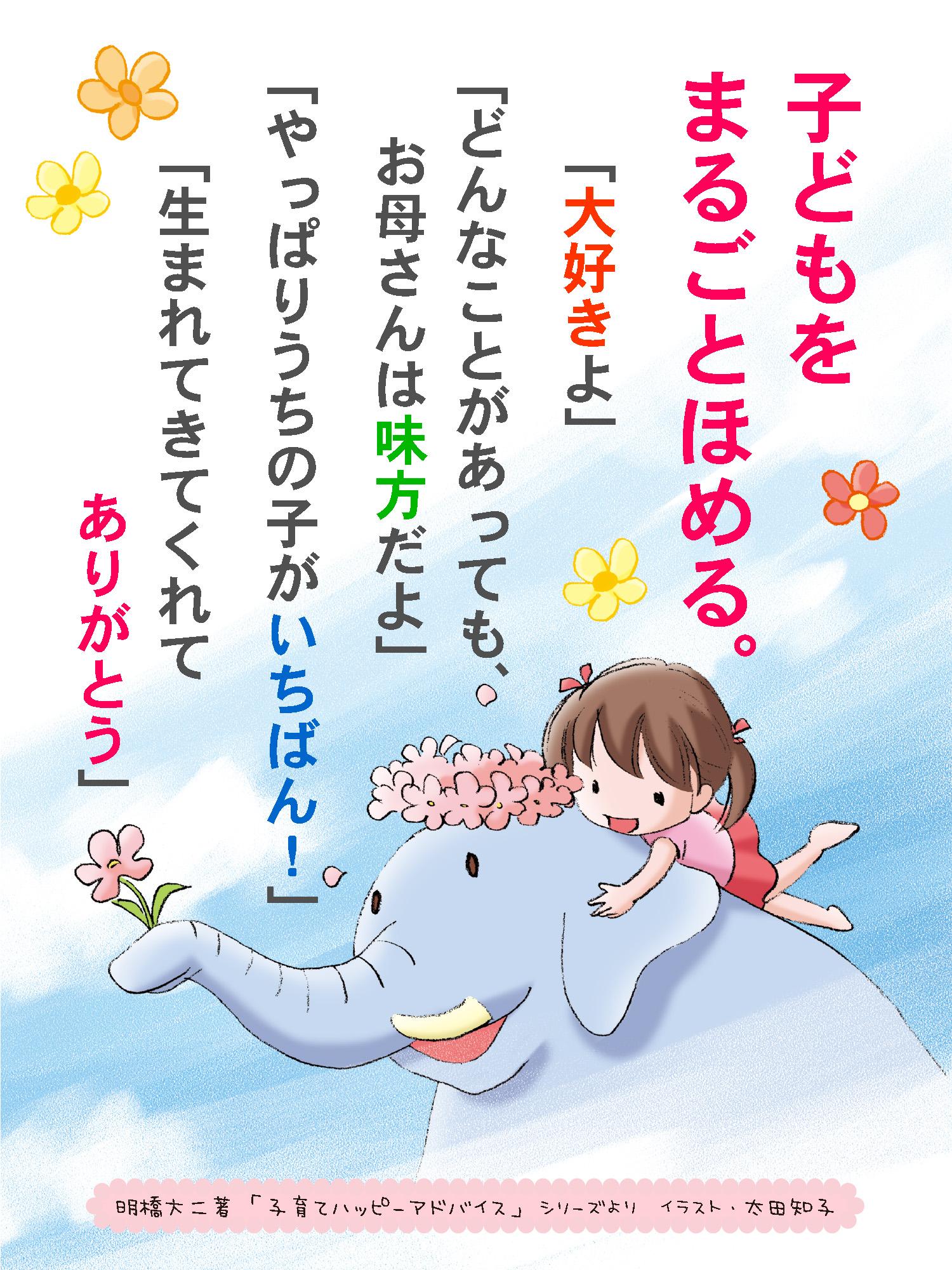 5月21日子育てハッピーメッセージの画像1