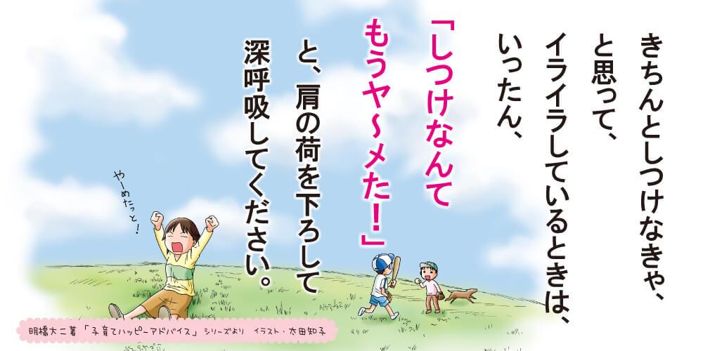 子どもの「しつけ方」で親が気をつけるべきことは?の画像3