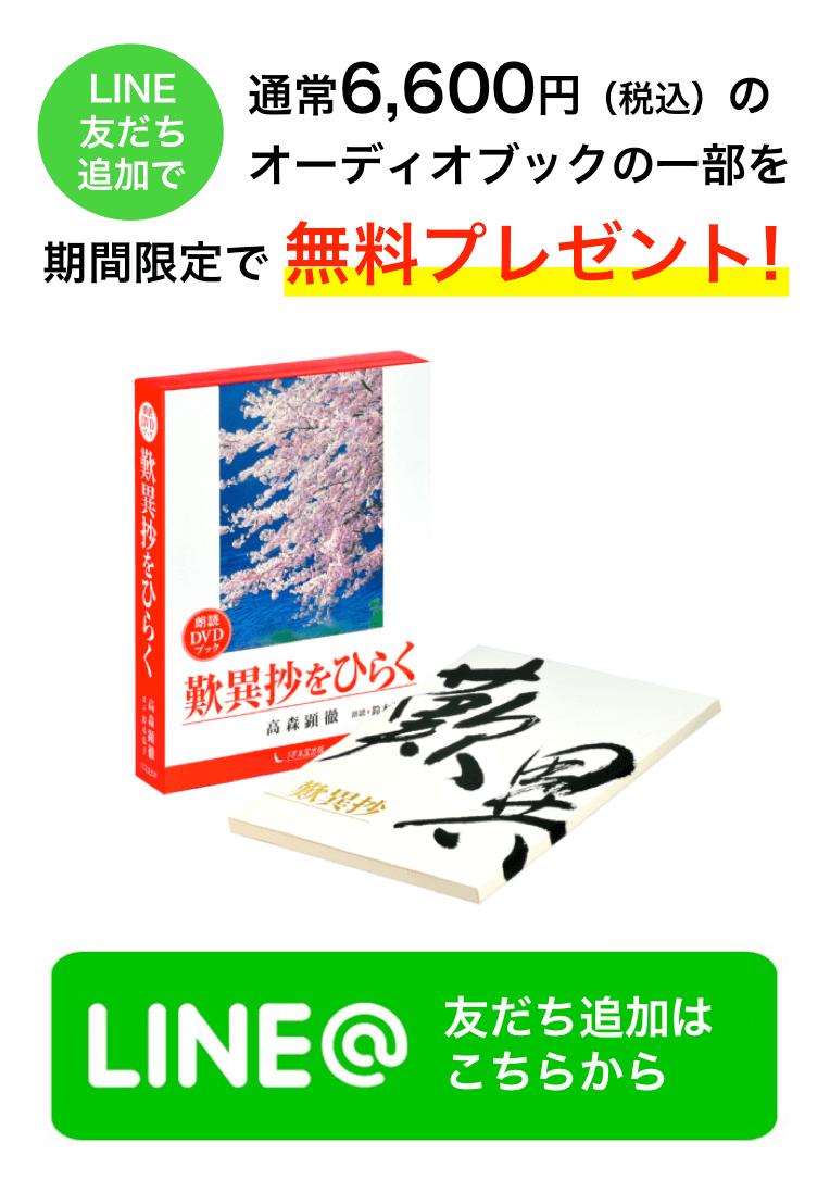 『歎異抄をひらく』ご購入&無料プレゼント応募ページの画像1