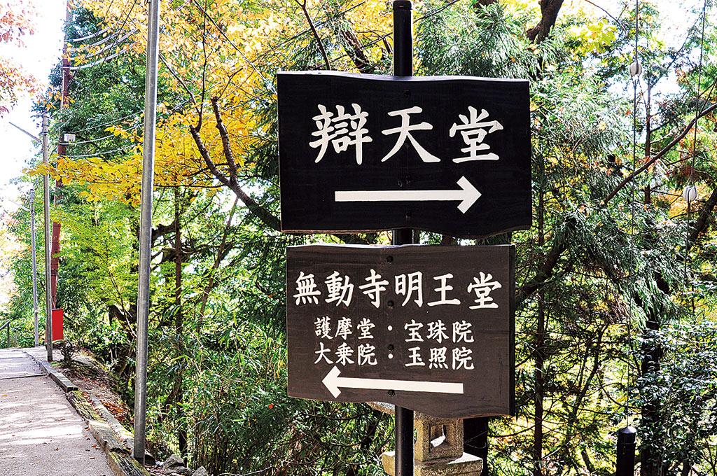 歎異抄の旅⑤[京都・比叡山編]『歎異抄』ゆかりの地を歩む〜どうして、比叡山へ修行に入ったのですか?の画像11