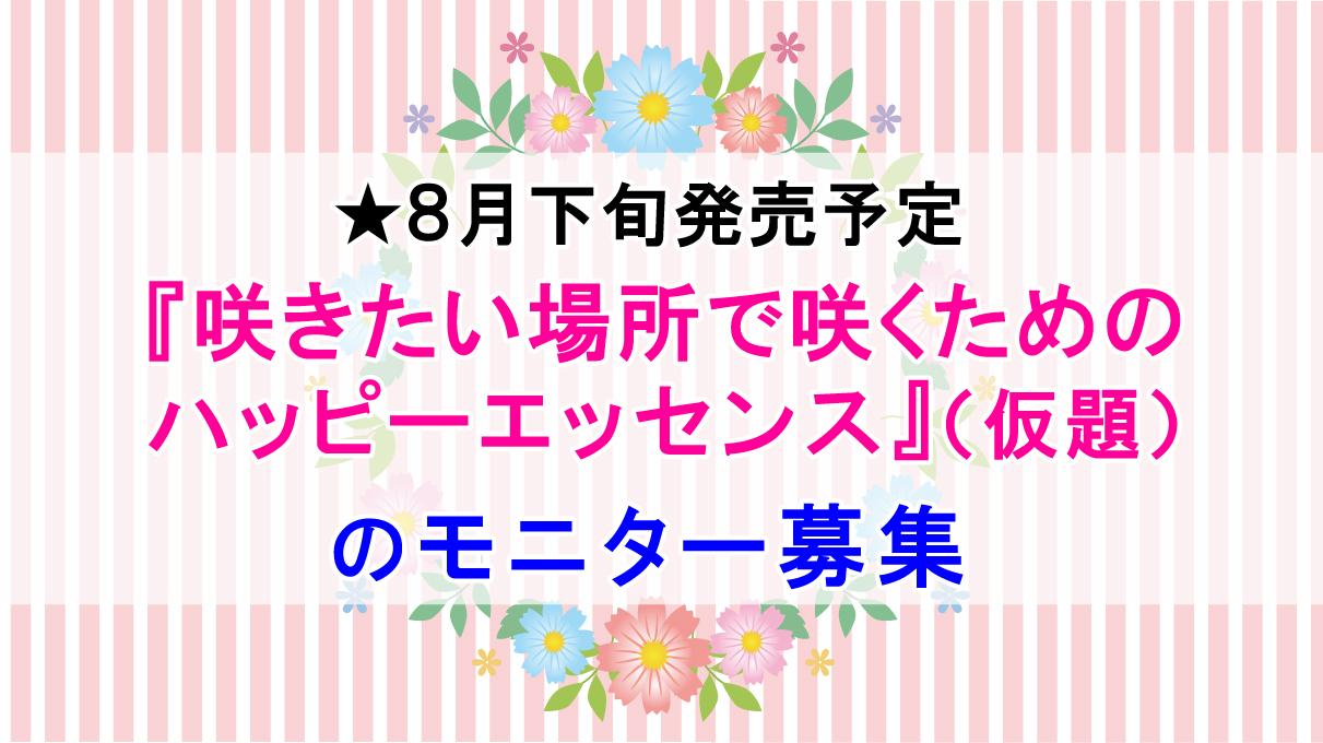 咲きハピモニター