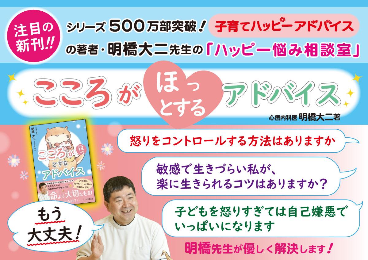 心療内科医・明橋大二先生の新刊『こころがほっとするアドバイス』を発売しました!の画像1