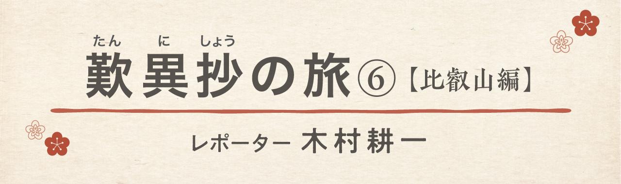 歎異抄の旅⑥[比叡山編]『歎異抄』ゆかりの地を歩む〜眼下に広がる琵琶湖に慰められる、人のこころの画像1