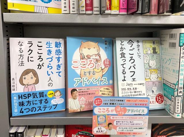 心療内科医・明橋大二先生の新刊『こころがほっとするアドバイス』を発売しました!の画像3
