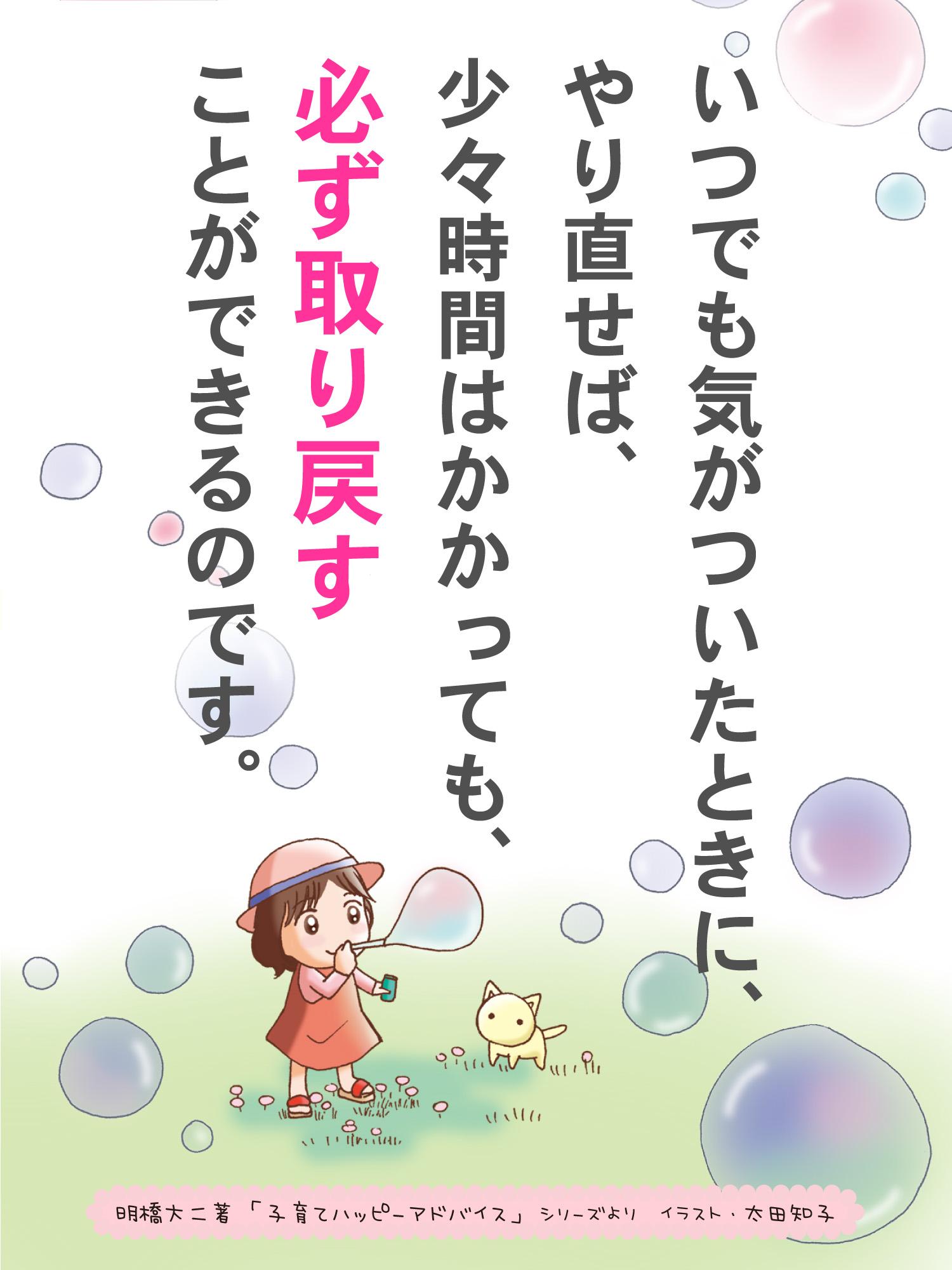 7月18日子育てハッピーメッセージの画像1