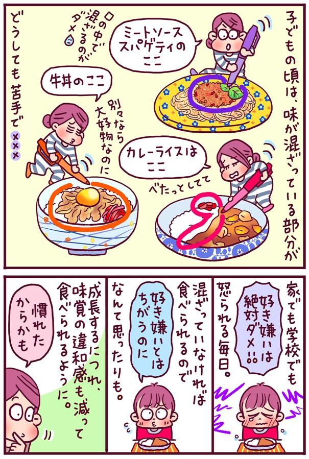 「好き嫌い」「ばっかり食べ」が多い原因は?HSCらしい納得の理由の画像1