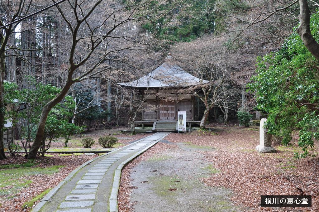 歎異抄の旅⑦[比叡山編]『源氏物語』に登場する比叡山の横川地域への画像4