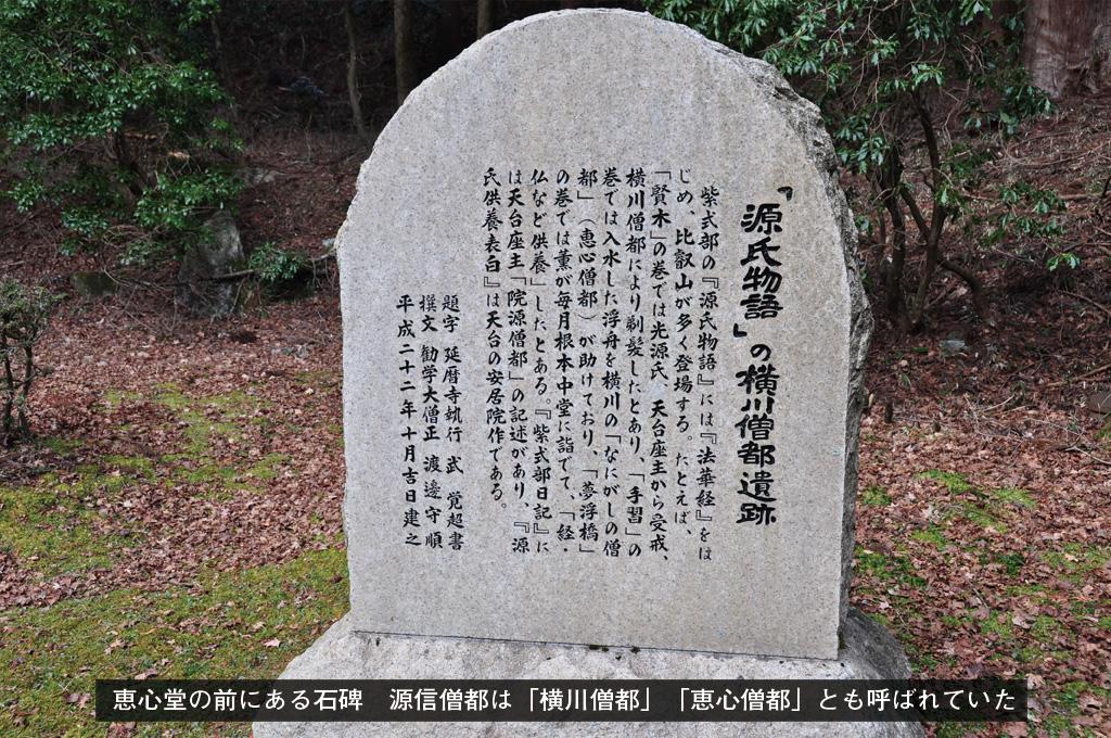 歎異抄の旅⑦[比叡山編]『源氏物語』に登場する比叡山の横川地域への画像5