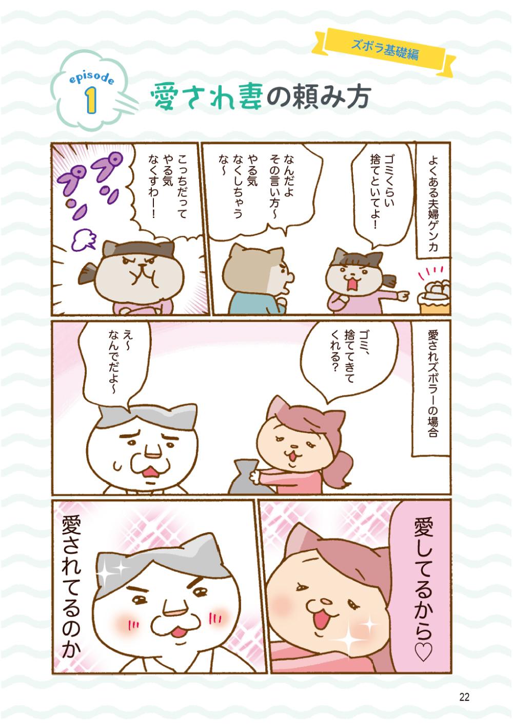【家事】あな吉さんの家事をやめても愛されるズボラ主婦革命の画像10