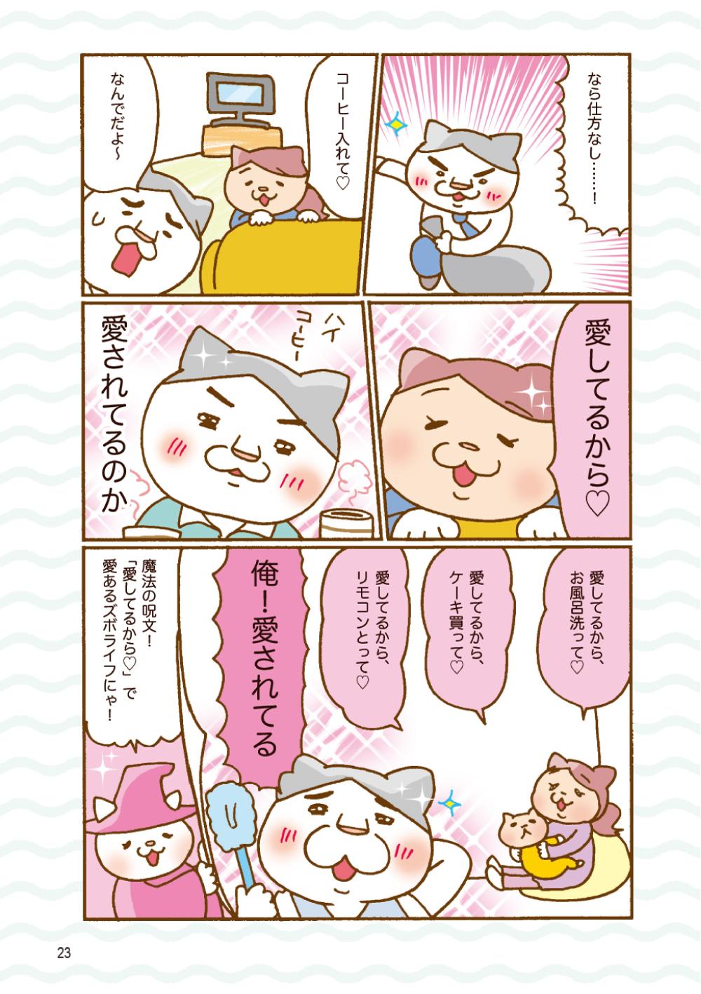 【家事】あな吉さんの家事をやめても愛されるズボラ主婦革命の画像11