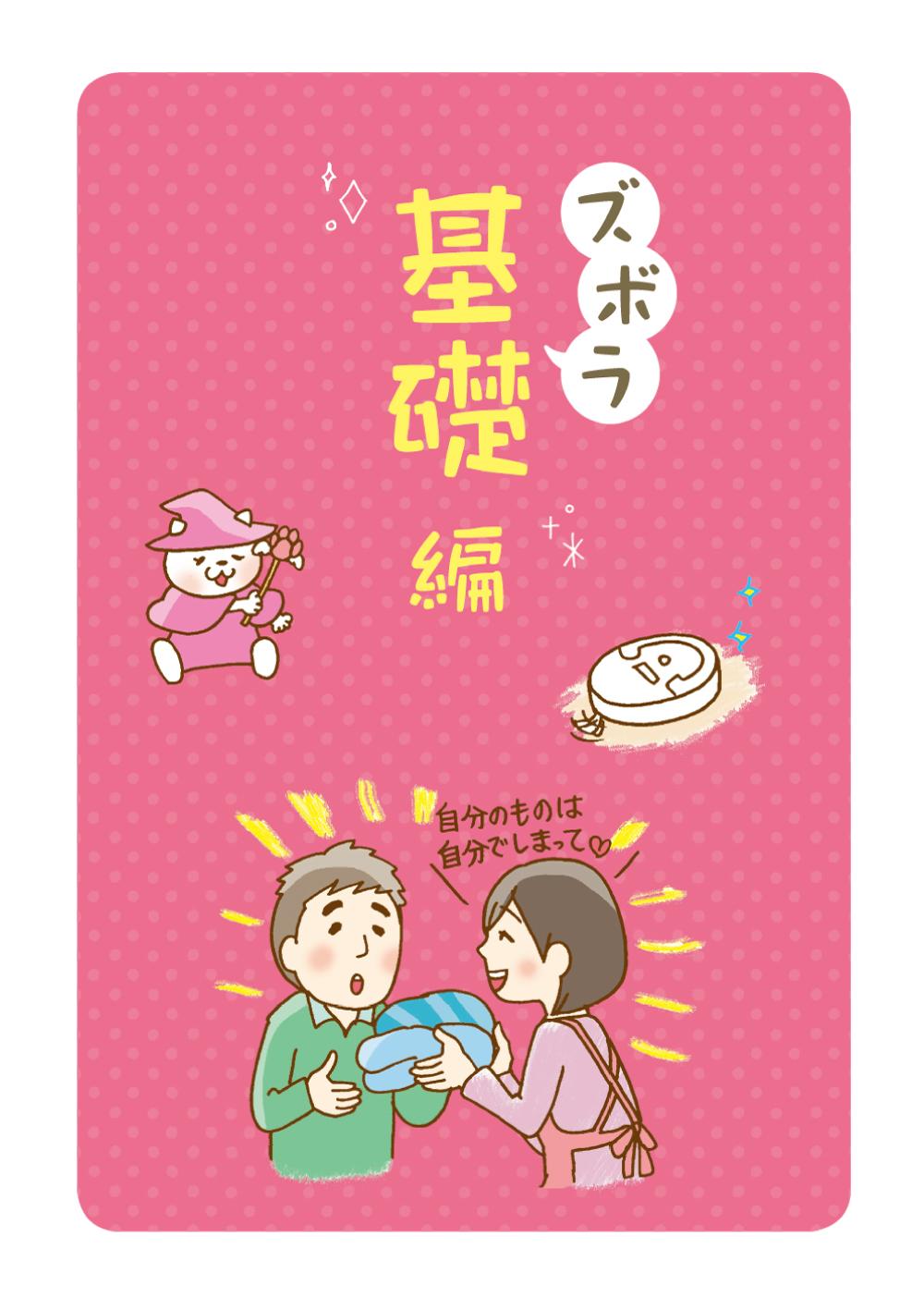 【家事】あな吉さんの家事をやめても愛されるズボラ主婦革命の画像3