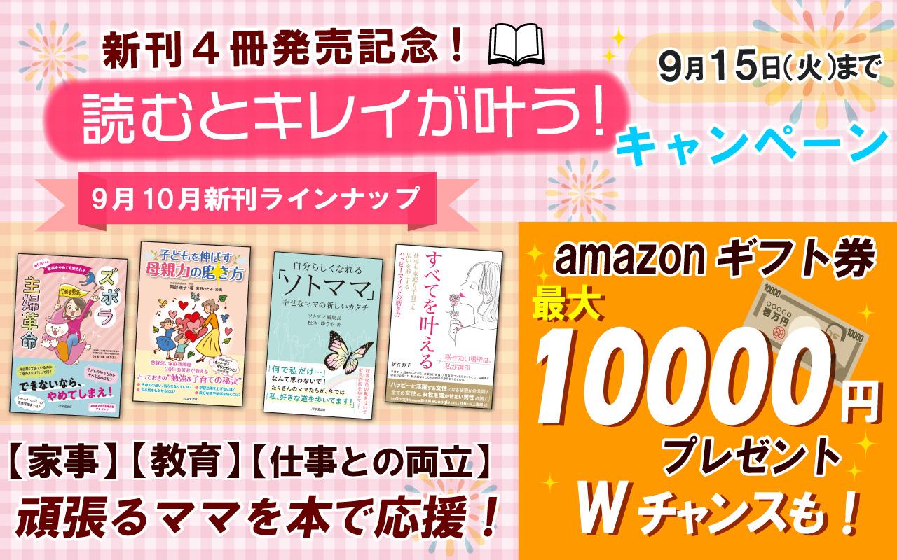 新刊4冊発売記念!「読むとキレイが叶う!キャンペーン」の画像1