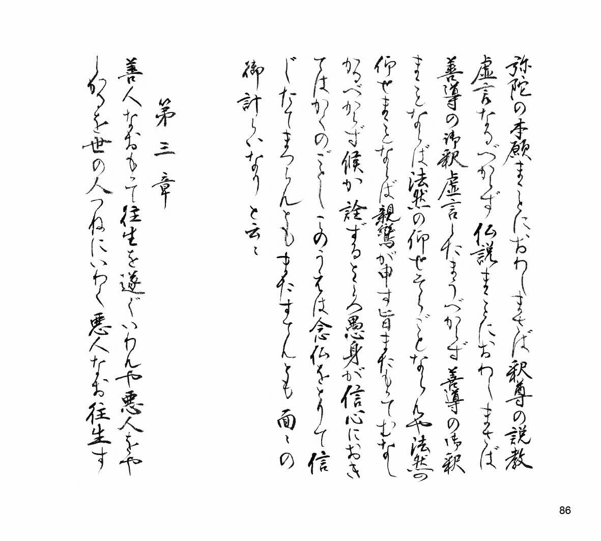 「手書きでなぞる『歎異抄』」を試し読みの画像7