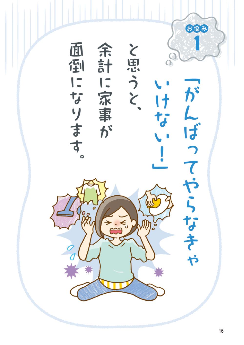 【家事】あな吉さんの家事をやめても愛されるズボラ主婦革命の画像4