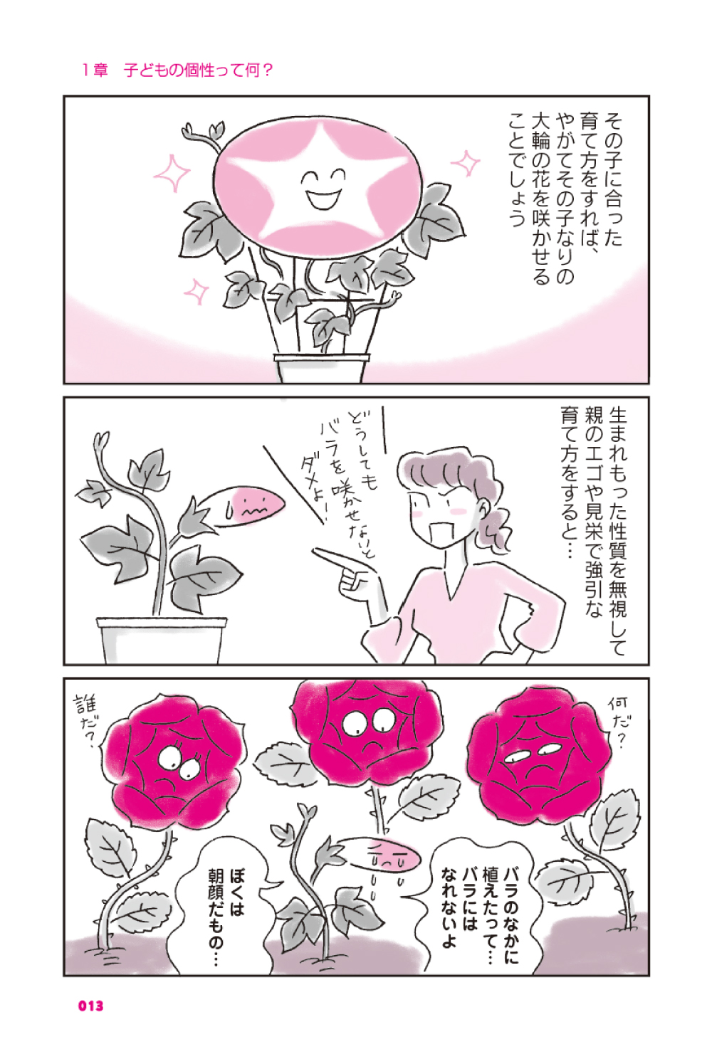 【教育】子どもを伸ばす母親力の磨き方の画像7