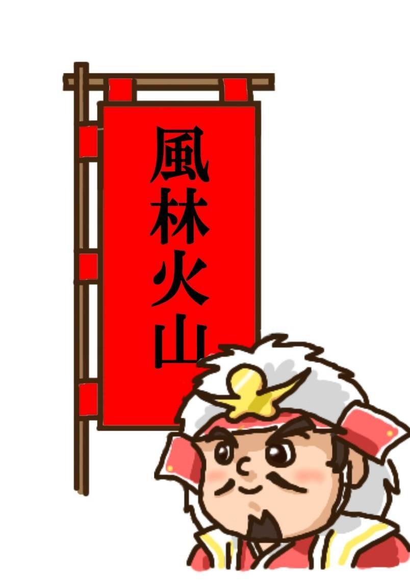 真田幸村の六文銭の意味は?旗を見ればモットーが分かる!【歴史教養クイズ】の画像26