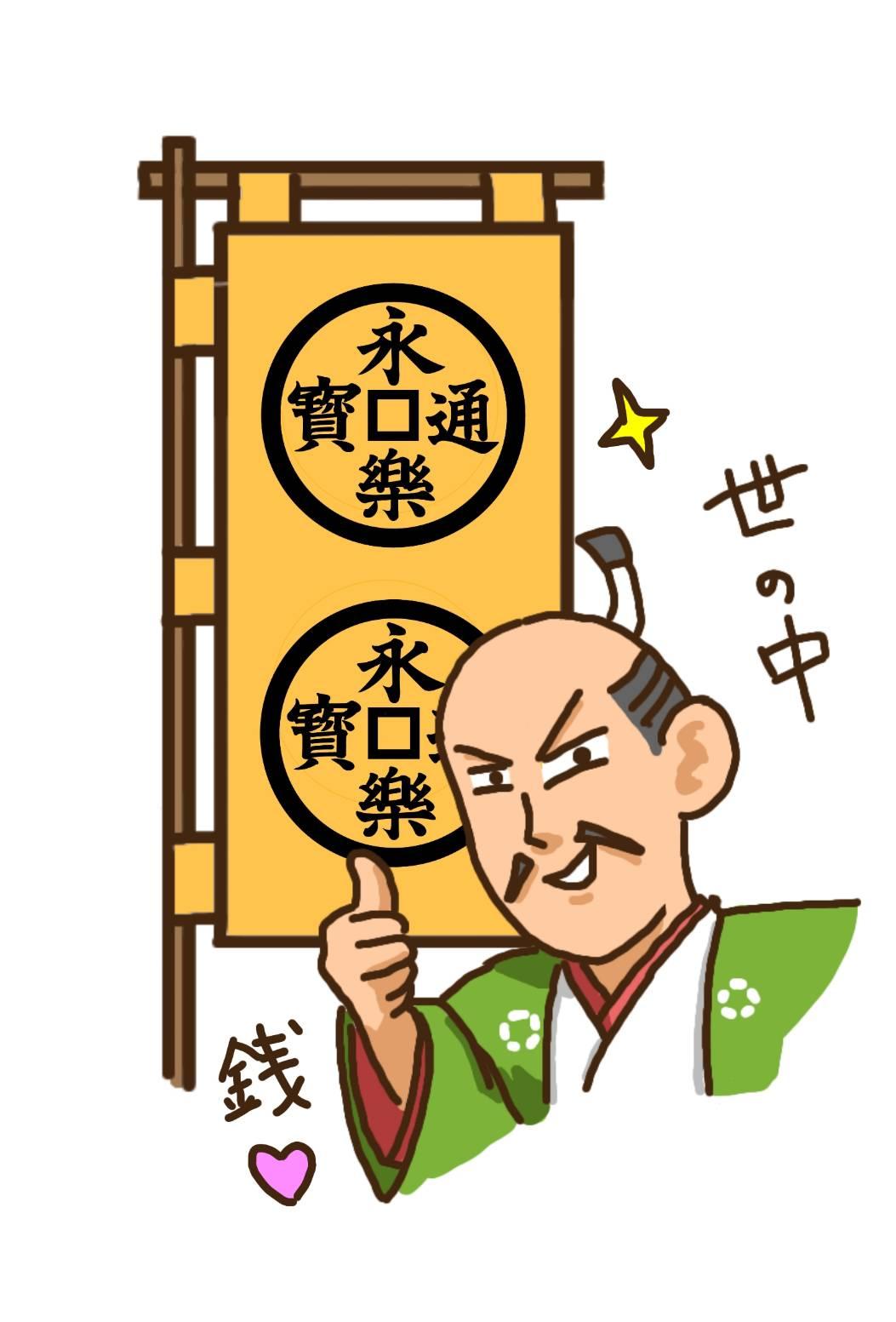 真田幸村の六文銭の意味は?旗を見ればモットーが分かる!【歴史教養クイズ】の画像25