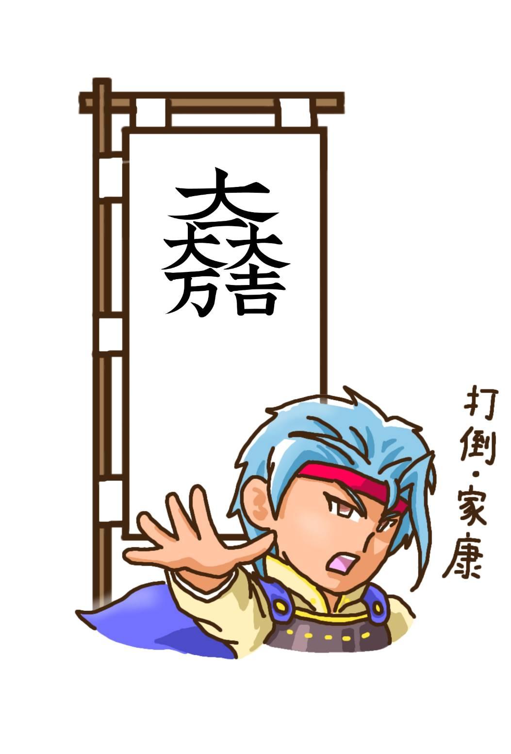 真田幸村の六文銭の意味は?旗を見ればモットーが分かる!【歴史教養クイズ】の画像23
