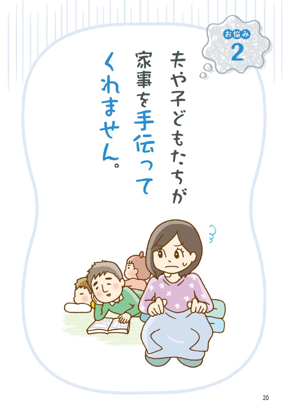 【家事】あな吉さんの家事をやめても愛されるズボラ主婦革命の画像8