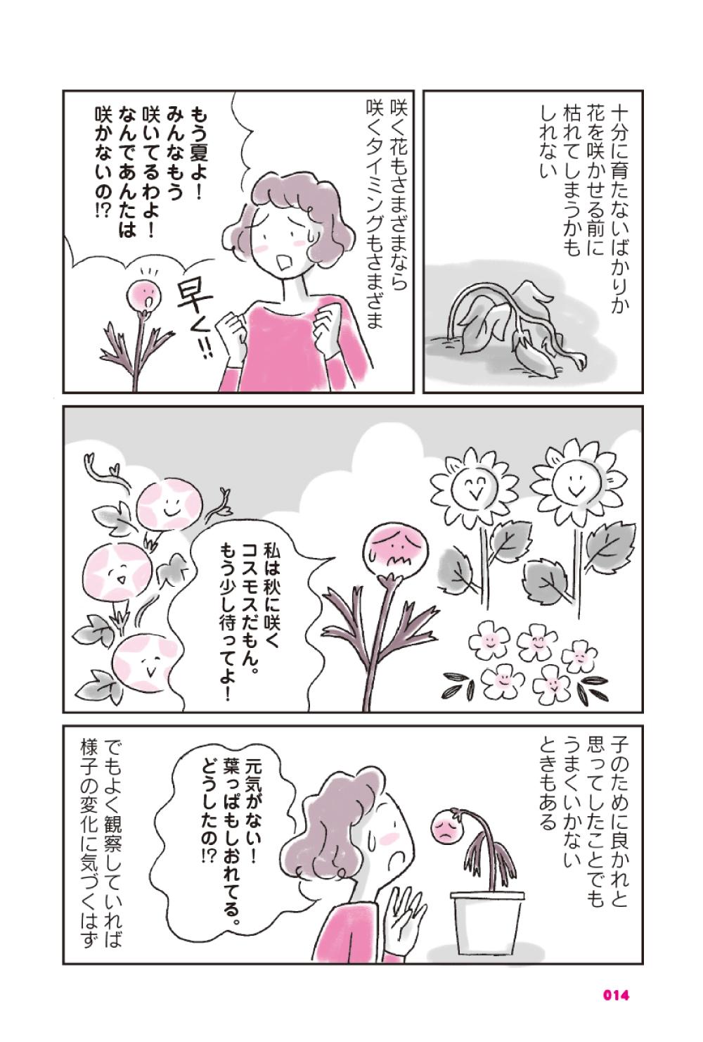 【教育】子どもを伸ばす母親力の磨き方の画像8