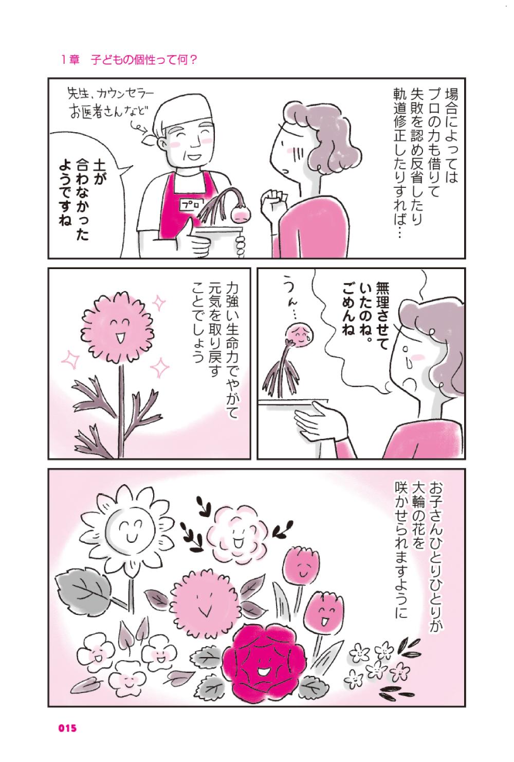 【教育】子どもを伸ばす母親力の磨き方の画像9