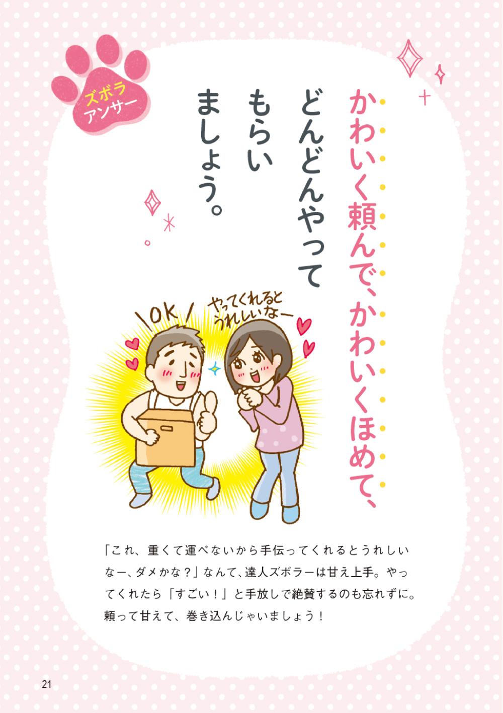 【家事】あな吉さんの家事をやめても愛されるズボラ主婦革命の画像9