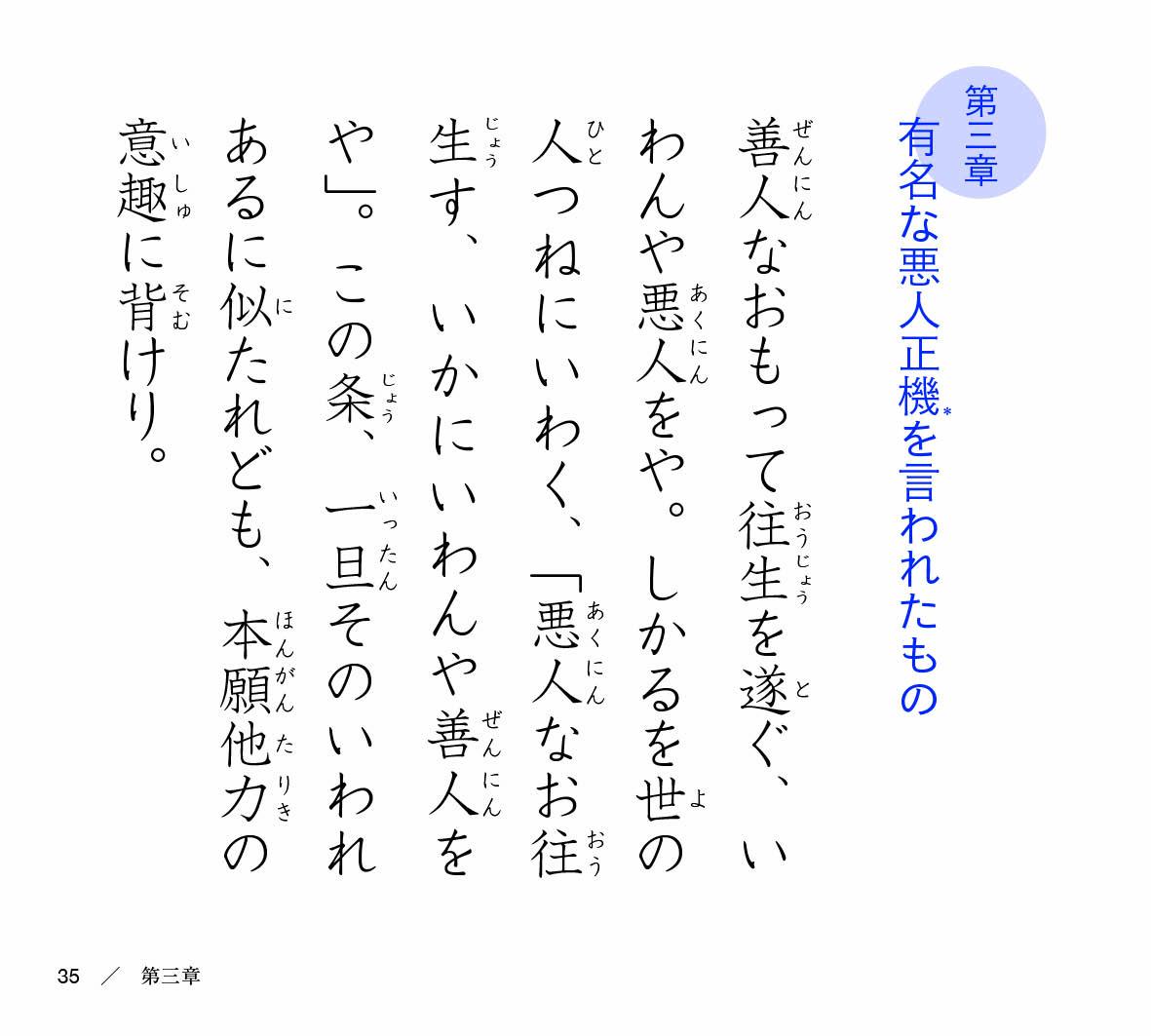 「手書きでなぞる『歎異抄』」を試し読みの画像3