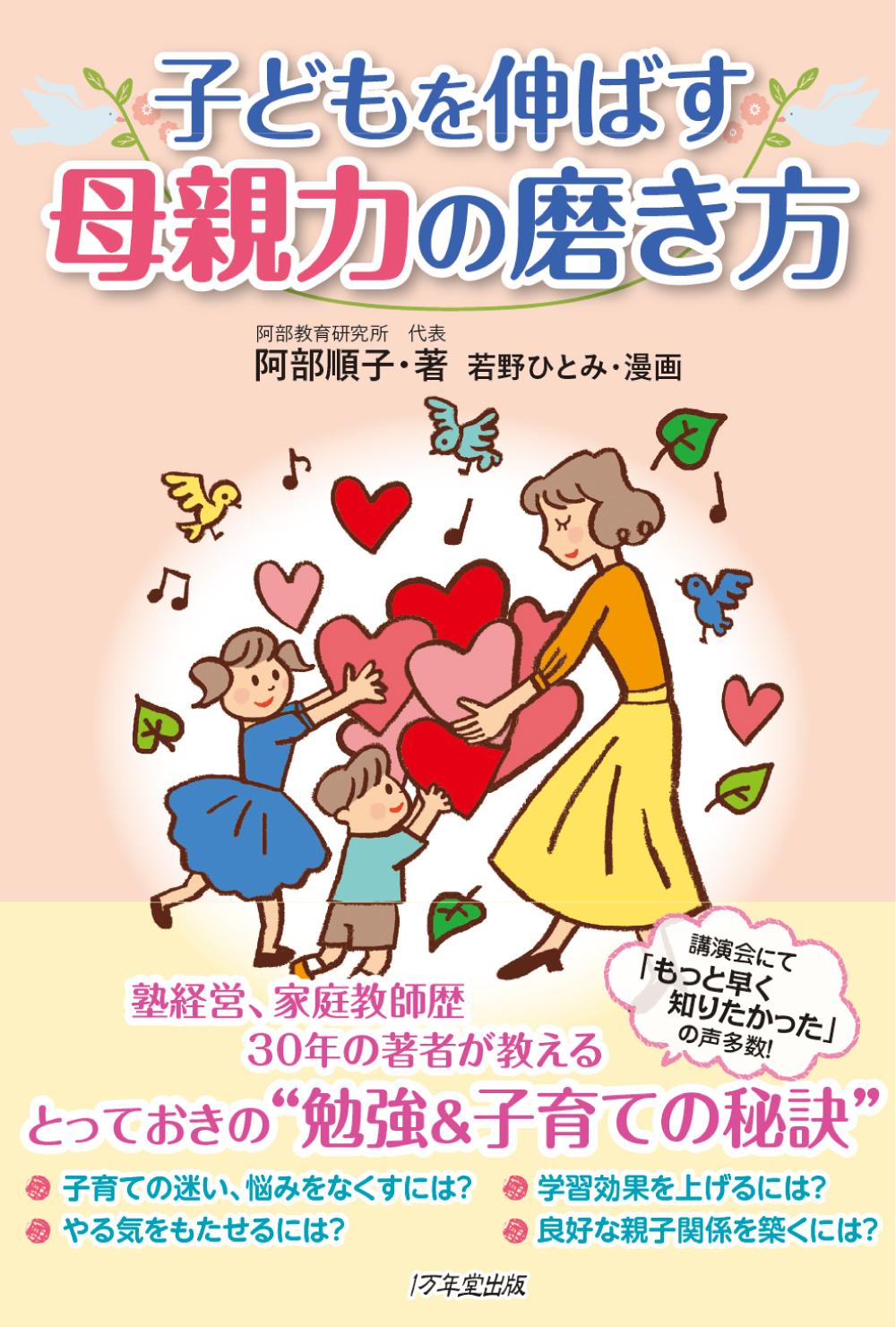 子どもを伸ばす母親力の磨き方