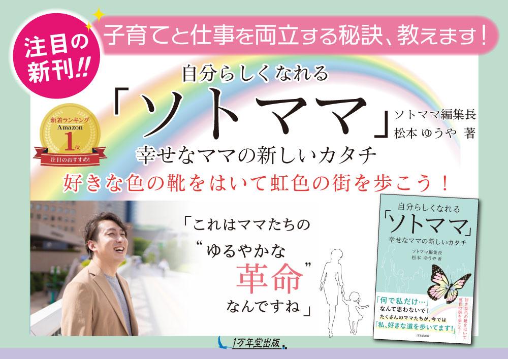 新刊『自分らしくなれる「ソトママ」幸せなママの新しいカタチ』を発売しました!の画像1