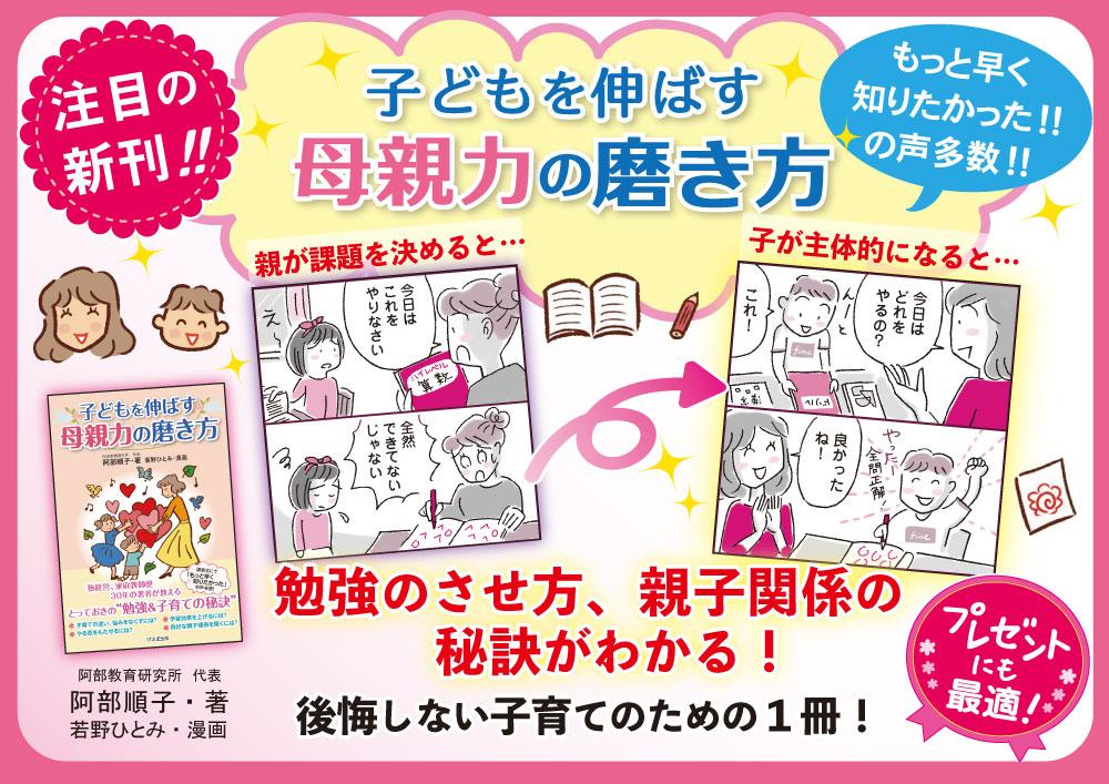 子育て新刊『子どもを伸ばす母親力の磨き方』を発売しました!の画像1