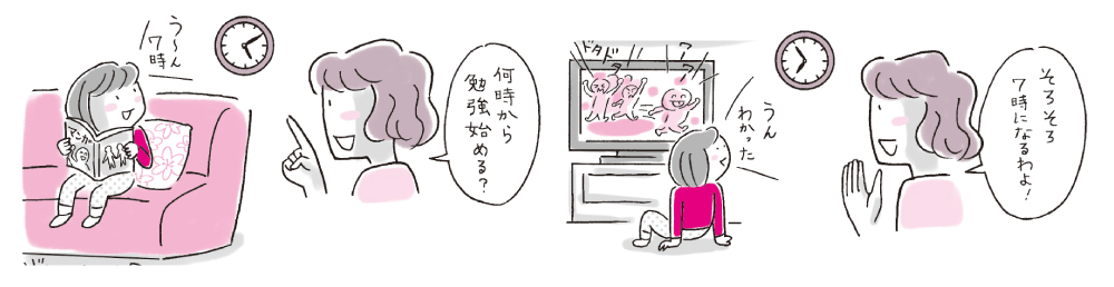 【新刊無料公開】「子どものやる気を引き出す秘訣は?」教育コンサルタントの阿部先生が答えますの画像6