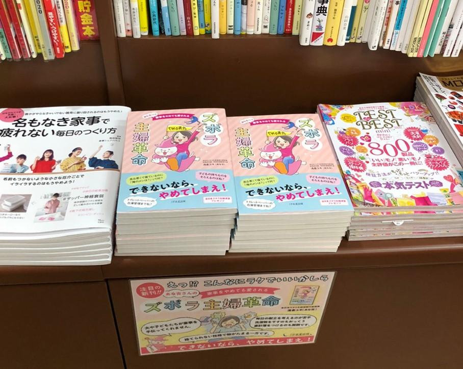 新刊『あな吉さんの家事をやめても愛されるズボラ主婦革命』を発売しました!の画像5