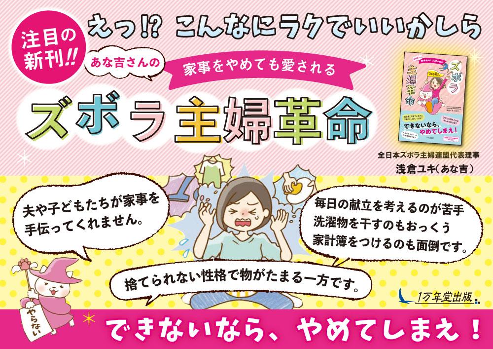 新刊『あな吉さんの家事をやめても愛されるズボラ主婦革命』を発売しました!の画像1