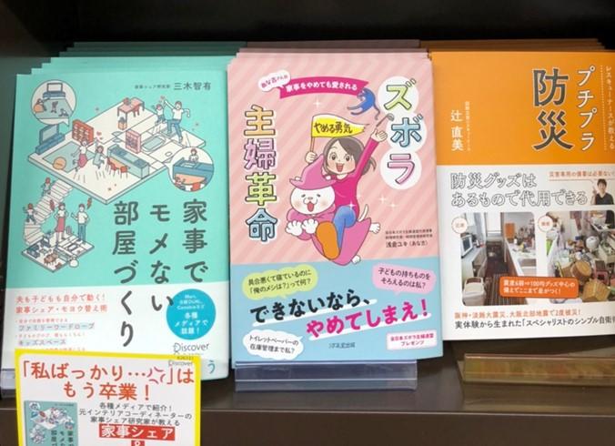 やめる勇気が子育てハッピーにする!新刊『あな吉さんの家事をやめても愛されるズボラ主婦革命』の画像3