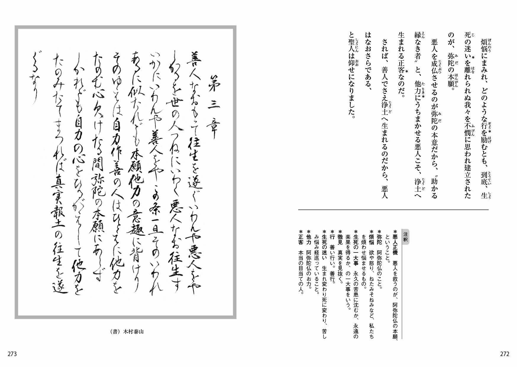 『マンガ歎異抄をひらく』を試し読みの画像10