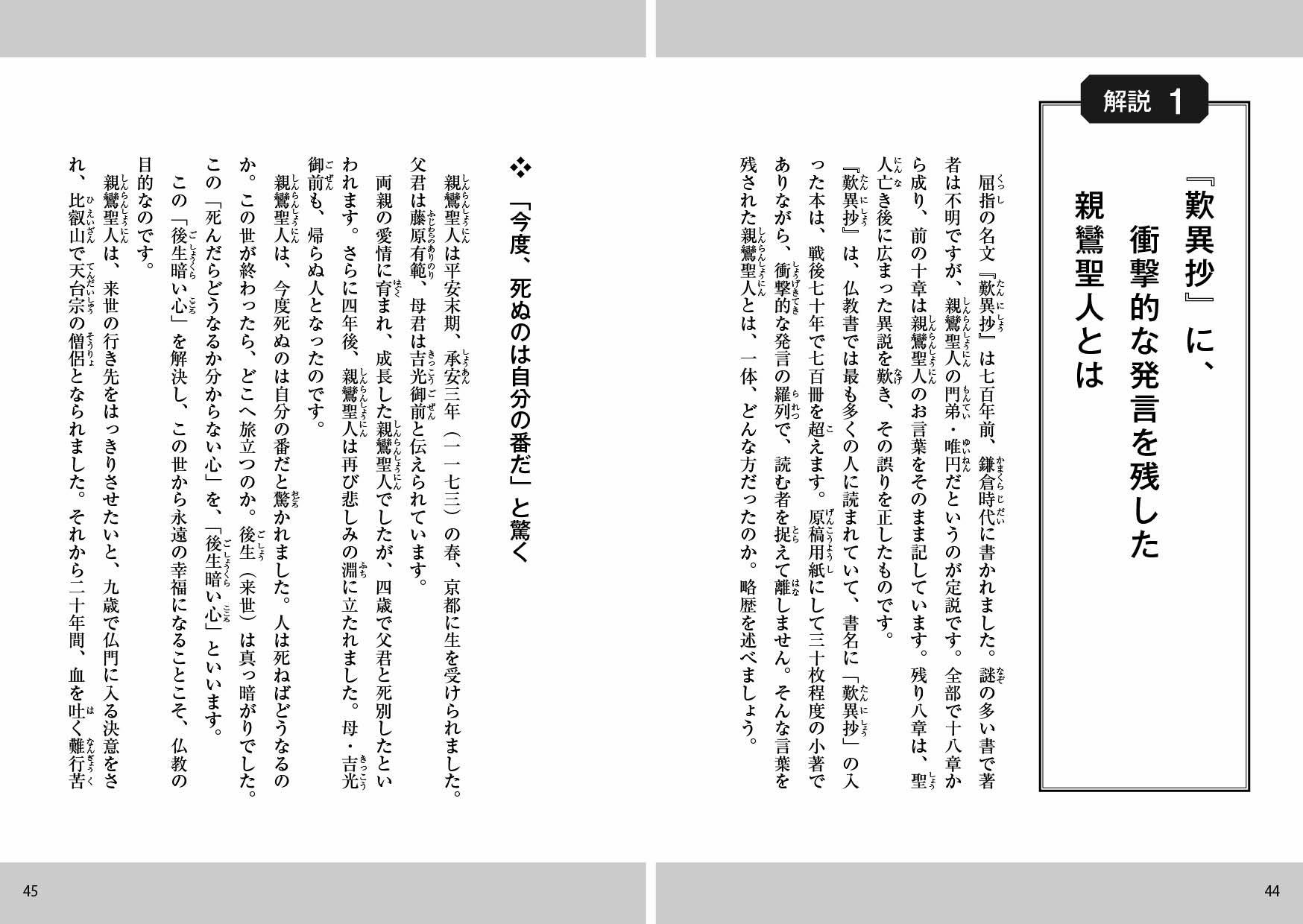 『マンガ歎異抄をひらく』を試し読みの画像7