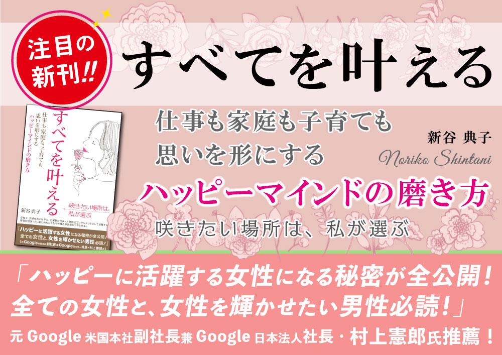 新刊『すべてを叶える』に、明橋先生から推薦コメントを頂きました!の画像1