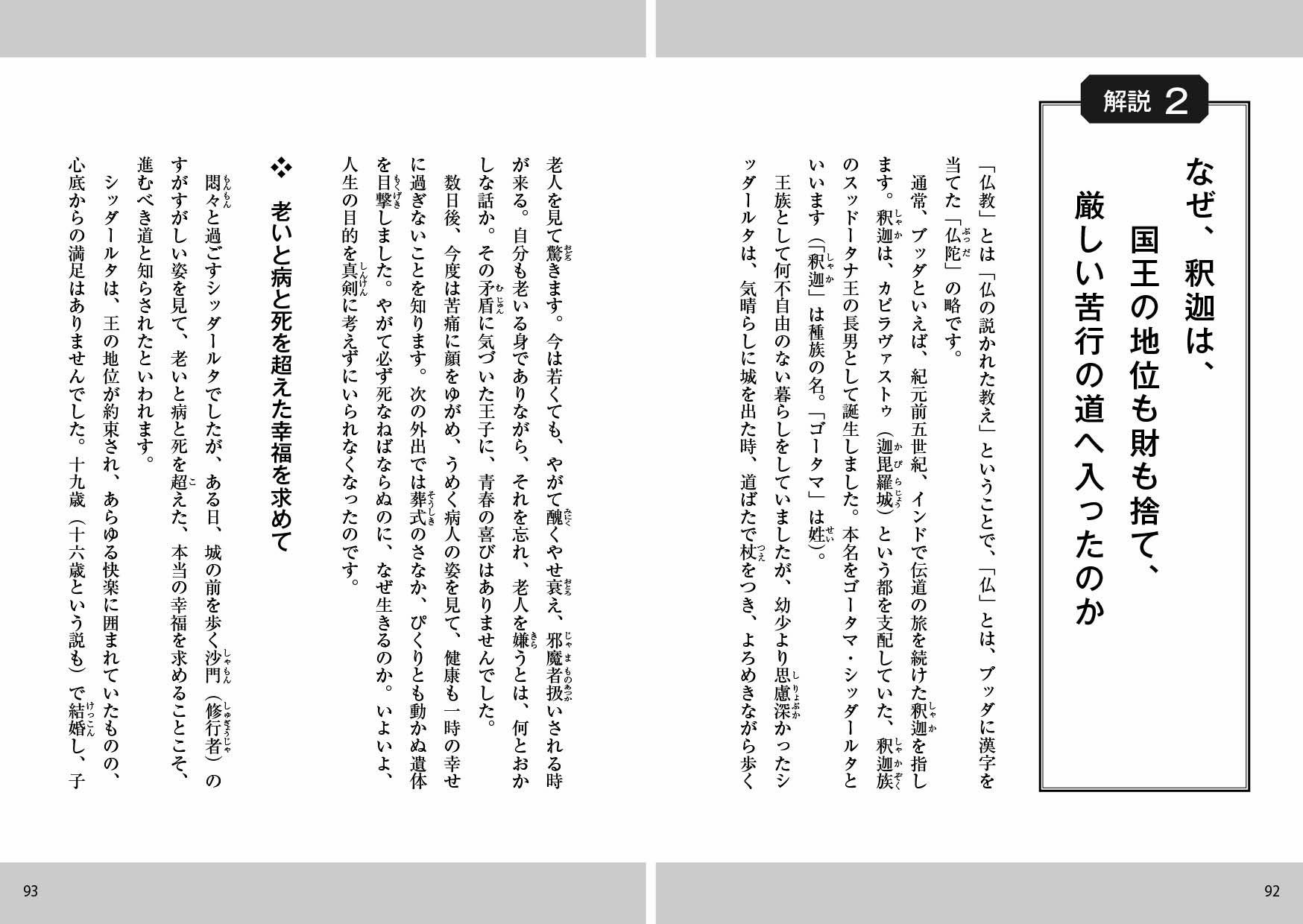 『マンガ歎異抄をひらく』を試し読みの画像8