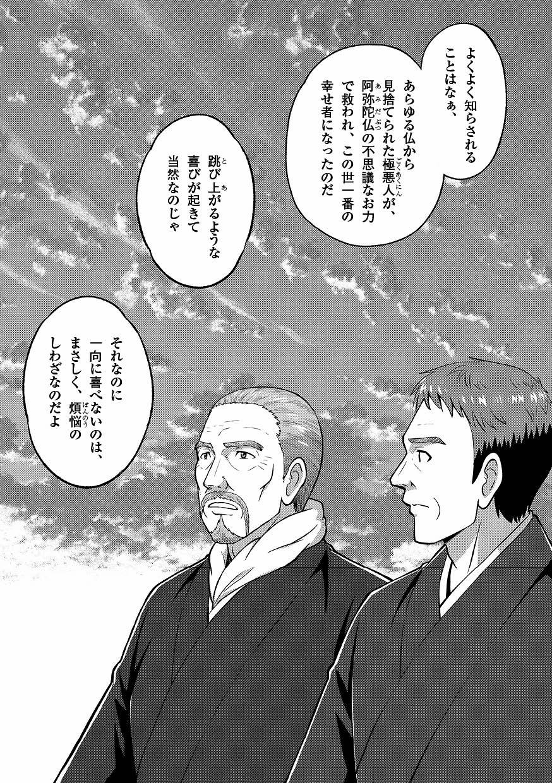 『マンガ歎異抄をひらく』を試し読みの画像5
