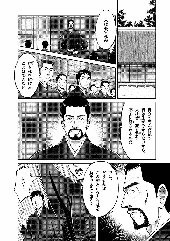 『マンガ歎異抄をひらく』を試し読みの画像3