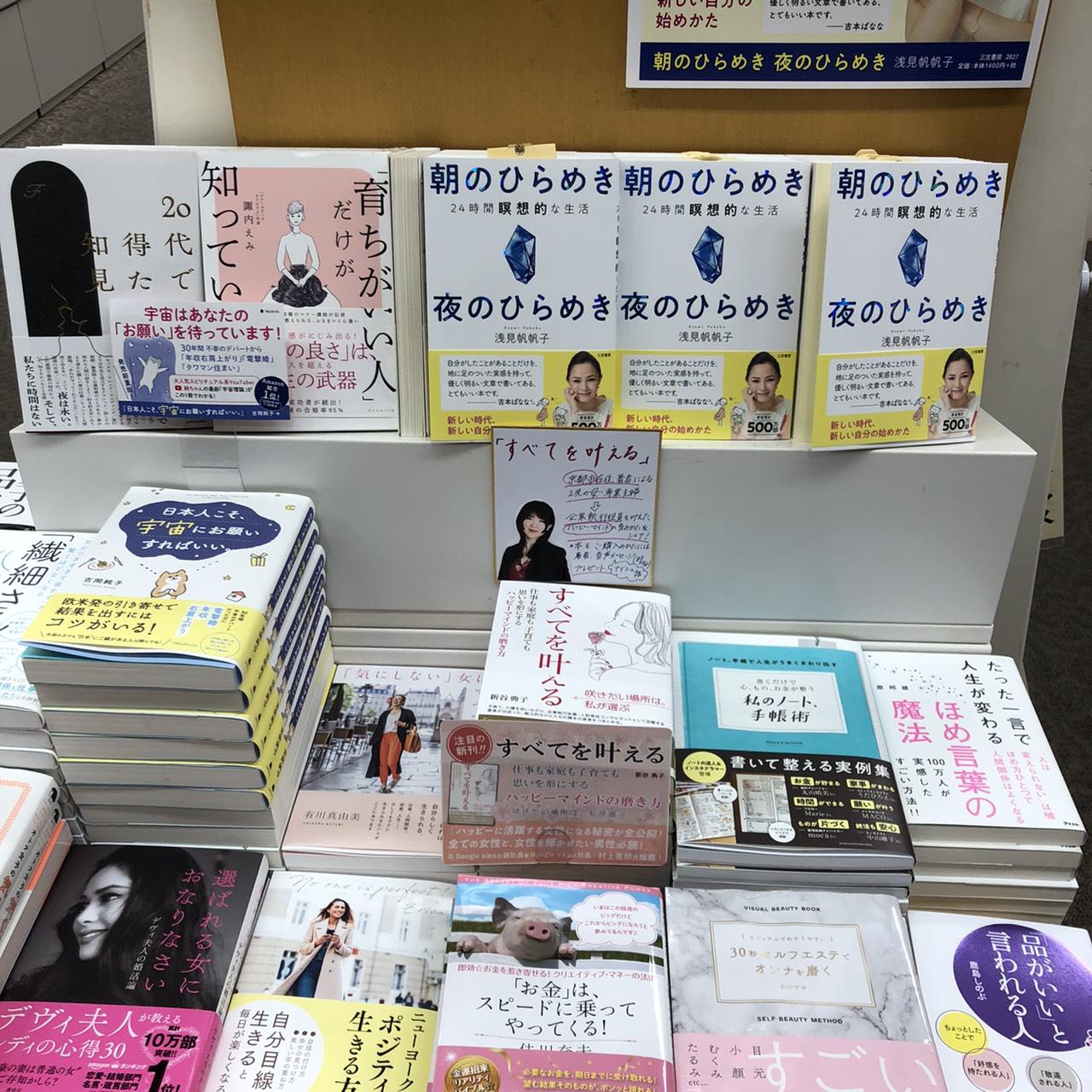 新刊『すべてを叶える』に、明橋先生から推薦コメントを頂きました!の画像4
