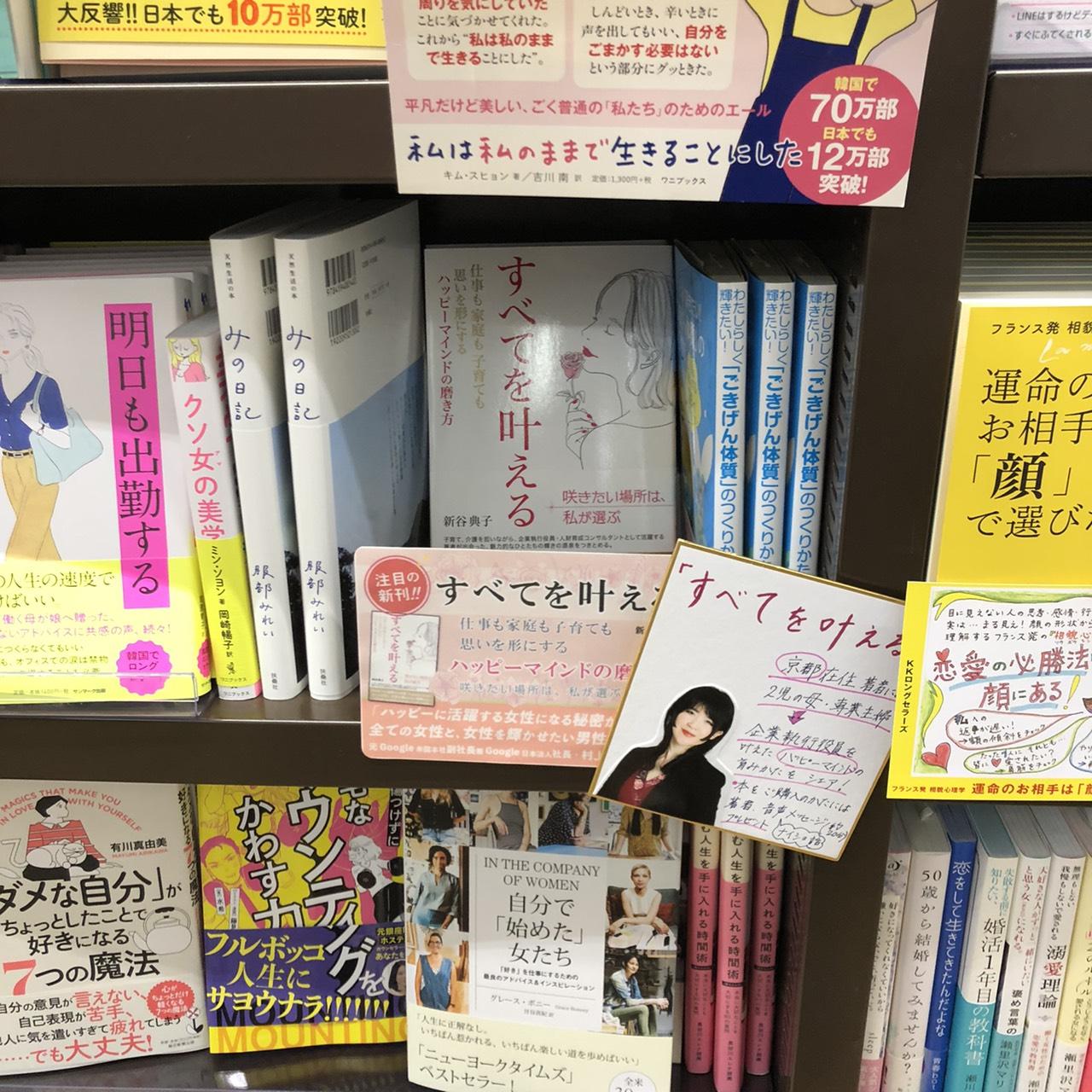 新刊『すべてを叶える』に、明橋先生から推薦コメントを頂きました!の画像3