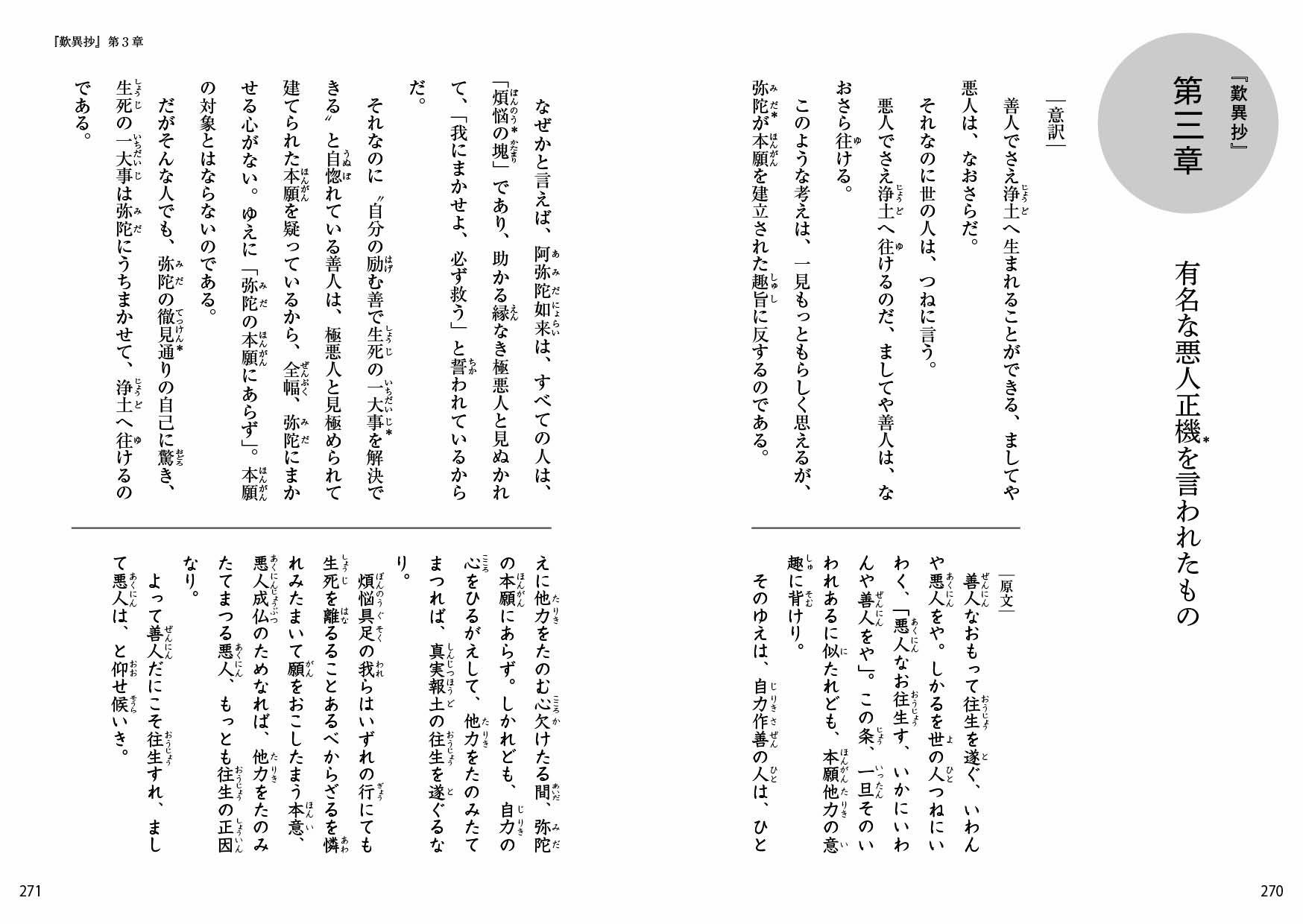 『マンガ歎異抄をひらく』を試し読みの画像9