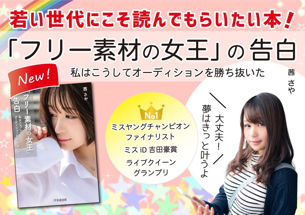 【マンガ動画を公開!】若い世代にこそ読んでもらいたい新刊『「フリー素材の女王」の告白』の画像1